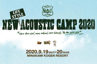 New (Lifestyle) Acoustic Camp 2020 開催決定!! チケットの抽選販売受付は本日スタート