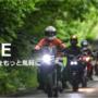レンタル819 +RIDE(プラスライド)
