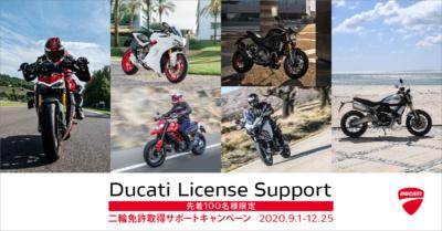 """免許取得、ビギナー応援!最大5万円お得な""""DUCATIライセンスサポートキャンペーン""""実施中!"""