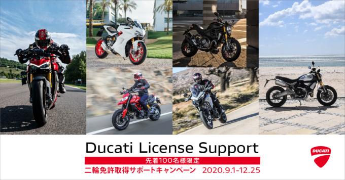DUCATIライセンスサポートキャンペーン