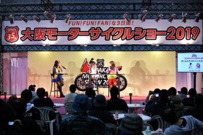 2021年3月に開催予定だった大阪モーターサイクルショー2021が開催中止