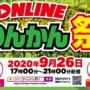 オンライン2りんかん祭り