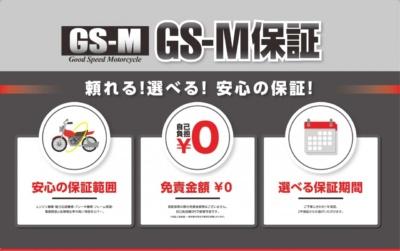 """安心して中古外車に乗りたい!新たにオープンした中古輸入バイク専門店""""GS-M""""の保証制度とは?"""