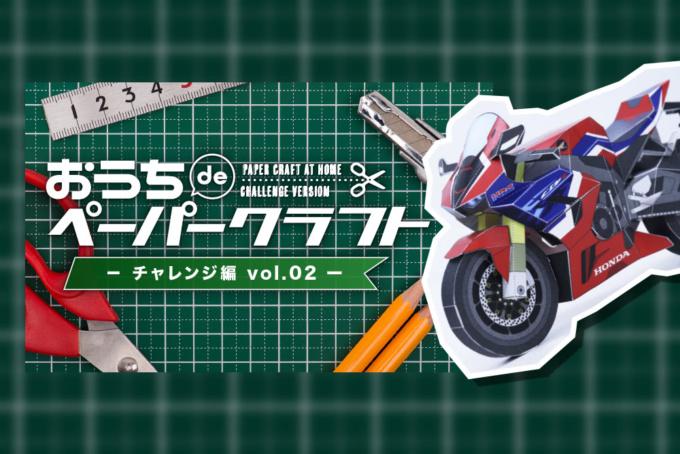 ホンダ おうちdeペーパークラフト チャレンジ編 Vol.2 CBR1000RR-R FIREBLADE