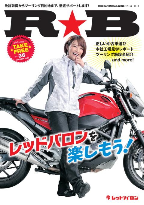 レッドバロン フリーペーパー R★B Vol.36 表紙