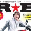 9月1日発行レッドバロンの『R★B』正しい中古車選びをクローズアップ!&おすすめツーリングスポットも紹介