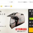 ヤマハが防災ライダープロジェクト『FIST-AID』を開始