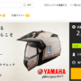 ヤマハ発動機 防災ライダーFIST-AID Makuake プロジェクトページ
