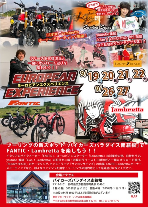 """FANTIC・Lambretta試乗会""""ヨーロピアンエクスペリエンスinバイカーズパラダイス"""""""