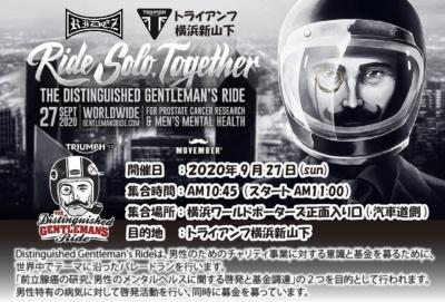 """紳士淑女がそれぞれ横浜の街を駆けるチャリティーイベント""""2020 Distinguished Gentleman's Ride""""9月27日開催"""