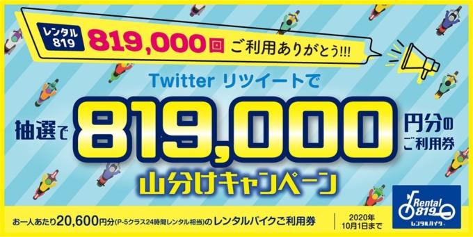 レンタル819「819,000円 Twitter山分けキャンペーン」