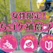 """レンタル819の女性限定""""立ちゴケ補償プラン""""にNEWモデルが追加!"""