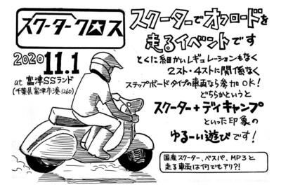 """参加者求む!スクーターでダートコースを爆走!""""スクータークロス""""が11月1日(日)開催"""