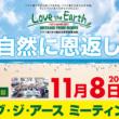 バイク乗りから始める地球愛護活動「第35回 ラブ・ジ・アース ミーティング」が11月8日(日)に静岡県牧之原市で開催!