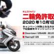 キムコジャパン 二輪免許取得サポートキャンペーンスタート!
