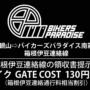 バイカーズパラダイス GATE COST セットプラン