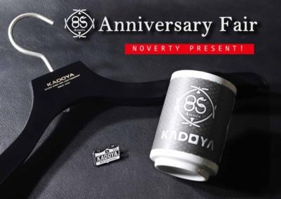 KADOYAが創業85周年を記念して、限定ノベルティがもらえるスペシャルフェアを12月末まで開催!