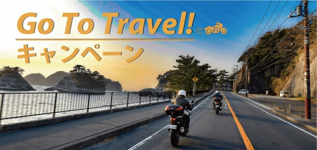 MOTO TOURS JAPANはGO Toトラベルキャンペーン イメージ