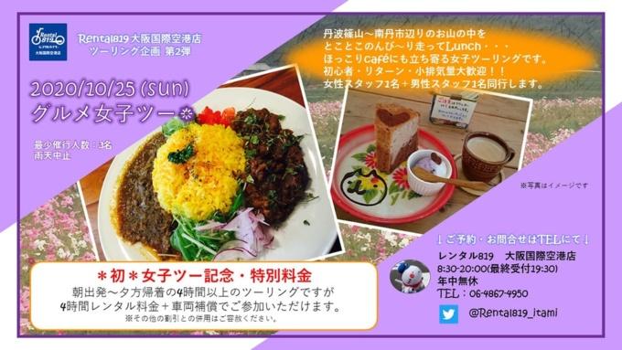 """レンタル819""""女子ツーリング企画""""10月25日(日)開催!"""