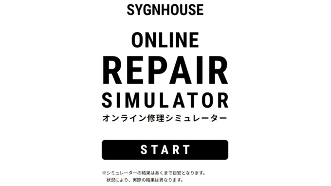サインハウス オンライン修理シミュレーター