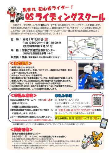 警視庁クイーンスターズライディングスクール PDF