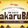 バイク乗りが集い、新しい二輪文化を創造する拠点「kitakaruBASE」が北軽井沢エリアに2021年設立!