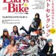 特集『2021年を最高の年にするベストセレクション』レディスバイク Vol.85 本日発売!(11月16日発売)