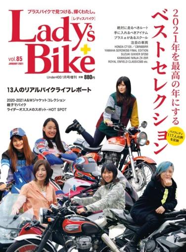 レディスバイク Vol.85表紙