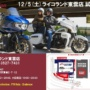 12/5(土)ライコランド東雲店 INDIAN試乗会