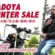 KADOYA各店が2021年1月より週がわりでウインターバーゲンを開催!
