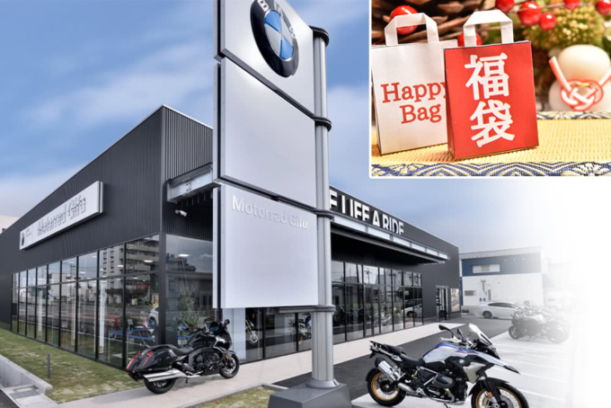 BMWモトラッド岐阜 新春初売り