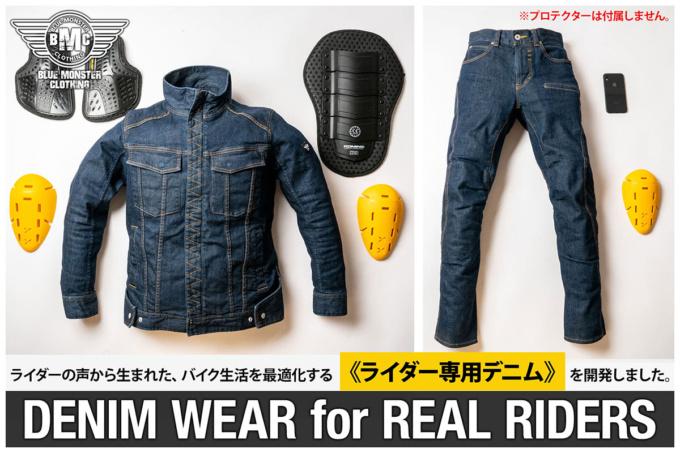 BLUE MONSTER CLOTHINGのクラウドファンディングプロジェクト「ライダー専用デニムウェア」