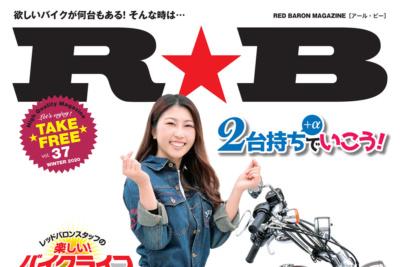 レッドバロンのフリーマガジン『R★B』の12月号となるVol.37は複数台所有についてをピックアップ!