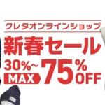 クレタオンラインショップ 新春セール 30%〜最大75%OFF