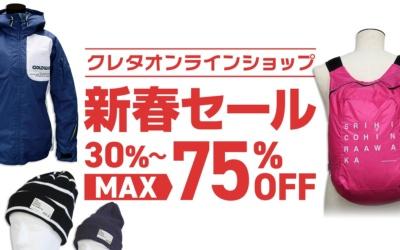 今週末まで開催!ヘルメットバッグやライディングジャケットなど30%~最大75%OFFの新春セール!