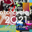 ホンダはバイクライフの魅力を総合的に発信するオンラインイベント「Honda Motorcycle Fes 2021」を2月20日から公開