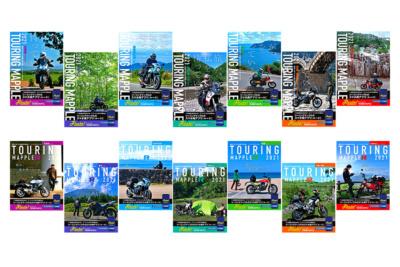 """ツーリング用地図の定番にして決定版""""ツーリングマップル""""の2021年度版が3月10日発売開始"""