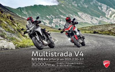 DUCATI ムルティストラーダV4を先行予約すると、3万円分のクーポンがもらえるキャンペーン実施中