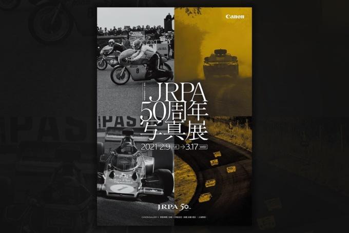 日本レース写真家協会 50周年写真展