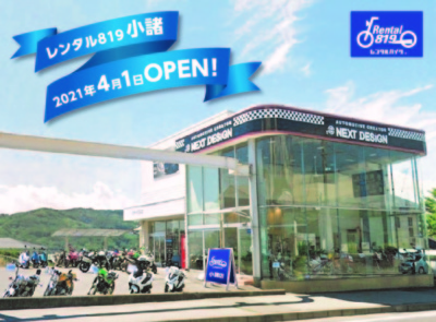 レンタル819小諸が4月1日オープン!長野県の自然豊かなエリアでレンタルバイクツーリングに行こう!