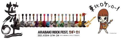 ARABAKI ROCK FEST.20th×21