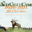 5月15日・16日開催の「ACO CHiLL CAMP 2020-2021」、メルマガ会員向け先行チケット受付が開始!
