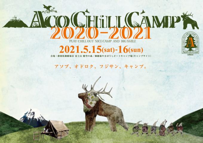 ACO CHiLL CAMP 2020-2021〜アソブ、オドロク、フジサン、キャンプ。〜