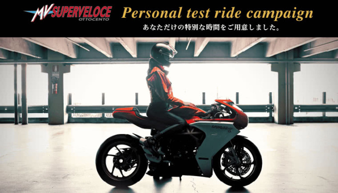 MVアグスタ SUPERVELOCE800 Personal test ride campaign