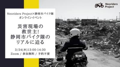 災害時の救助活動で活躍したバイク隊に迫るオンラインイベントが3月24日(水)開催!