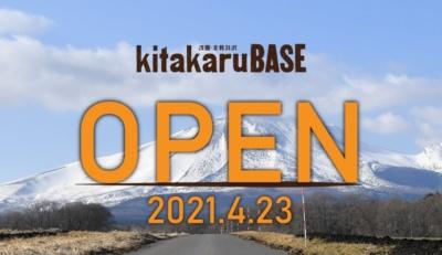 レンタル819北軽井沢がkitakaruBASEに4月23日オープン!