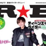 レッドバロン フリーペーパー R★B Vol.38