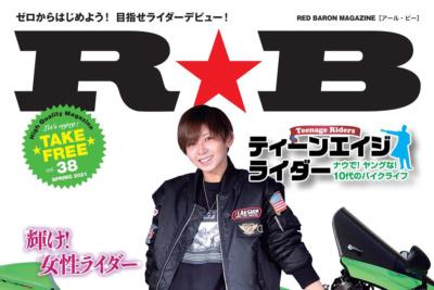 レッドバロンのフリーマガジン『R★B』最新号(Vol.38)では10代のライダーのバイクライフをフィーチャー