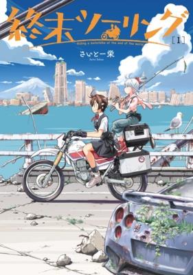 """誰もいない終末世界を2人の少女がバイク旅!""""終末ツーリング""""第1巻が4月26日発売!"""