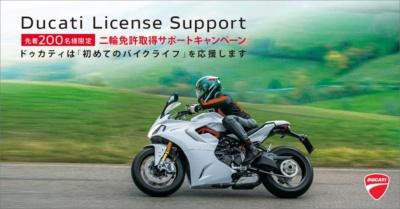 免許取得中の人必見!DUCATIライセンスサポートキャンペーンを実施!
